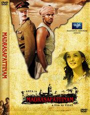 Мадрасапаттинам (2010)