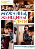 Мужчины, женщины и дети (2014)