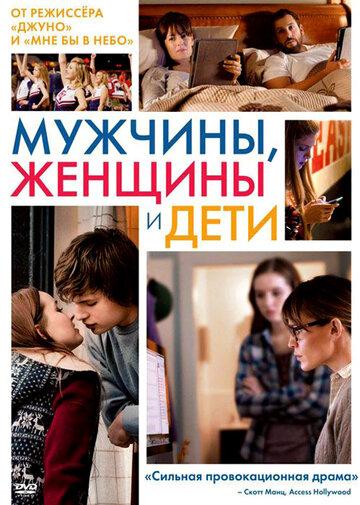 Мужчины, женщины и дети (2014) - смотреть онлайн
