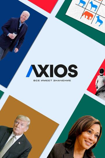 Axios: Все имеет значение (2018)
