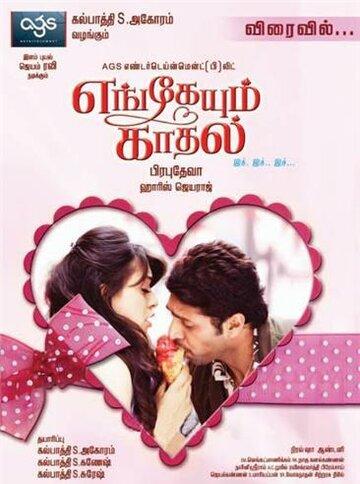 Любовь повсюду (2011)