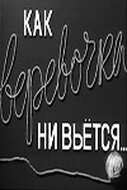 Как веревочка ни вьется (1961) полный фильм онлайн