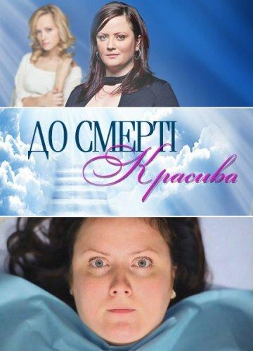 Постер к фильму До смерти красива (2013)