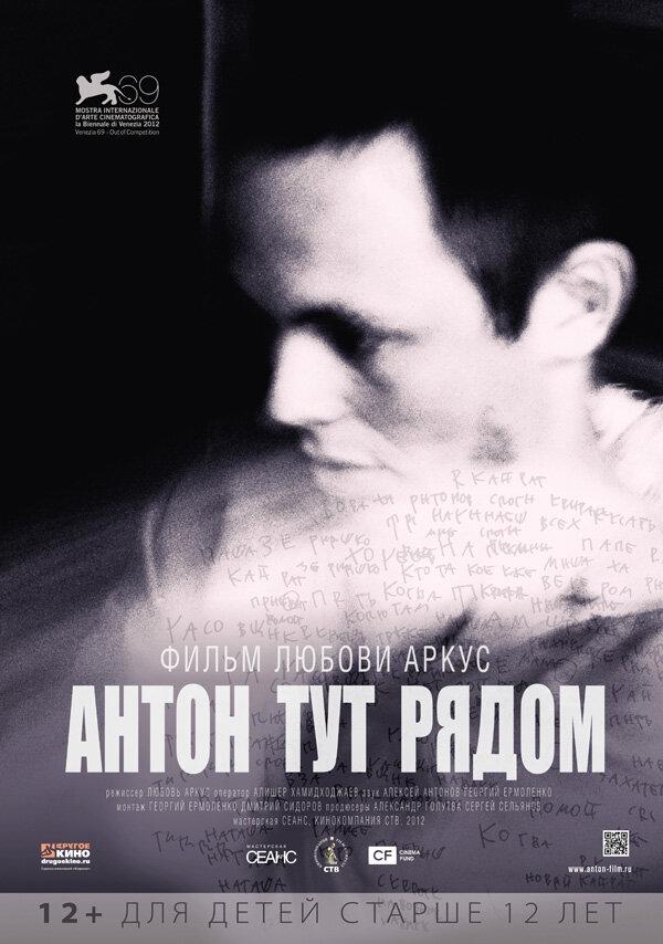 Антон тут рядом (2012) - смотреть онлайн