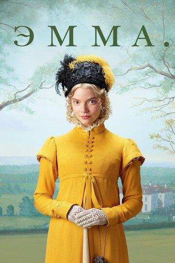 Основной постер фильма Эмма