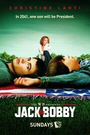 Смотреть онлайн Джек и Бобби