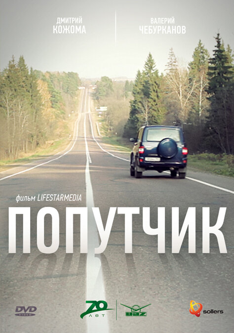 Попутчик Скачать Через Торрент - фото 6