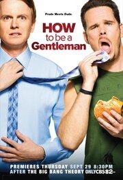 Смотреть онлайн Как стать джентльменом