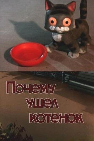 Почему ушел котенок (1957) полный фильм онлайн