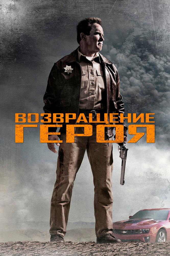 Скачать торрент фильм возвращение героя