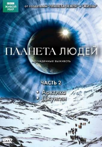 BBC: Планета людей 2011