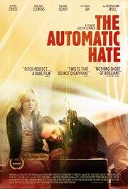 Смотреть онлайн Автоматическая ненависть