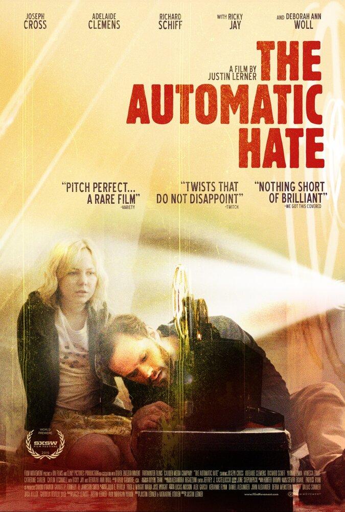 Автоматическая ненависть (2015)
