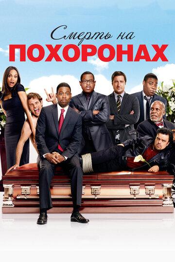 Смерть на похоронах (2010) полный фильм онлайн