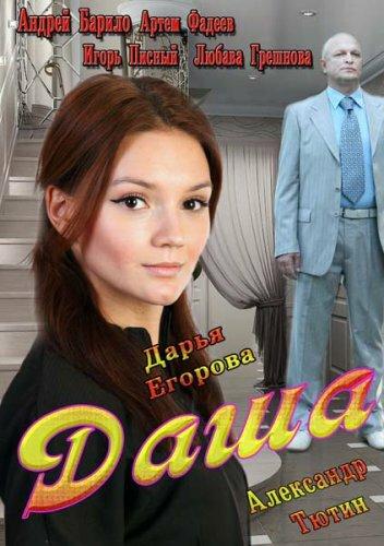 Постер Даша 2013