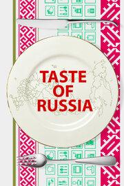 Вкус России 3