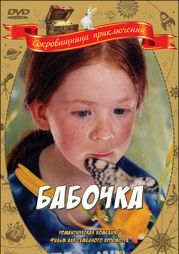 Фильм Бабочка