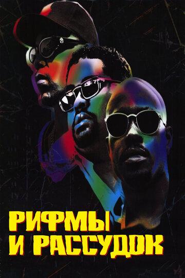 Рифмы и Рассудок (1997)