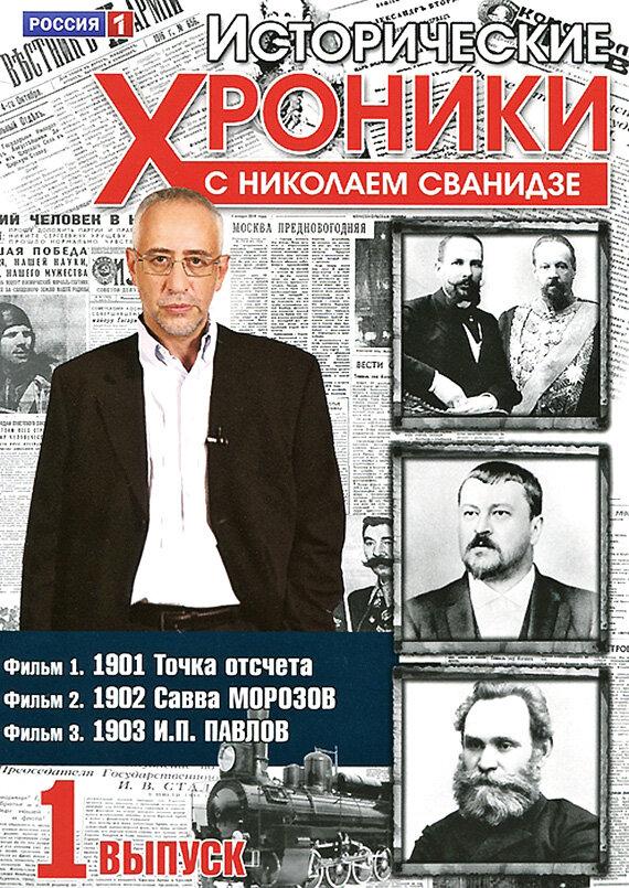 Сванидзе исторические хроники книга скачать