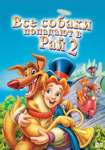 Все псы попадают в рай 2 1996