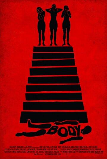 Тело / Body (2015)