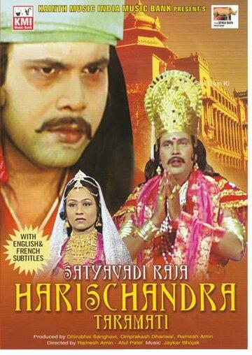 Харишчандра (1963)