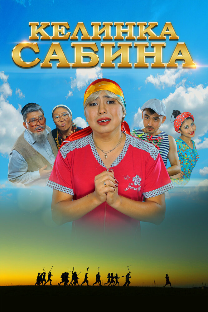 KELINKA SABINA / Келинка Сабина (YANGI KINO / 2015) Янги Узбек Кино 2015 Келинка Сабина