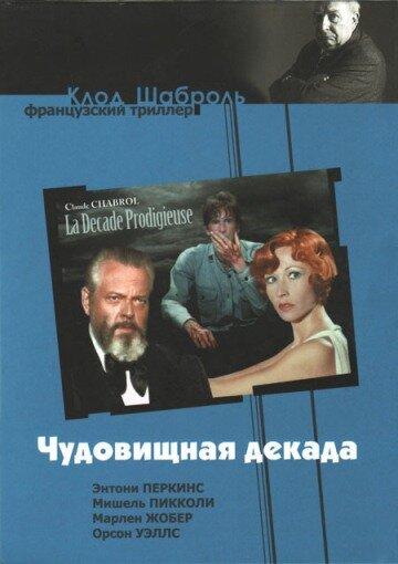 Чудовищная декада (1971)