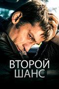 Второй шанс (2014)