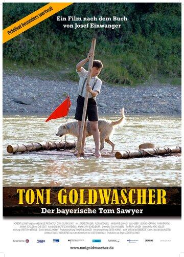 Тони-золотоискатель (2007)