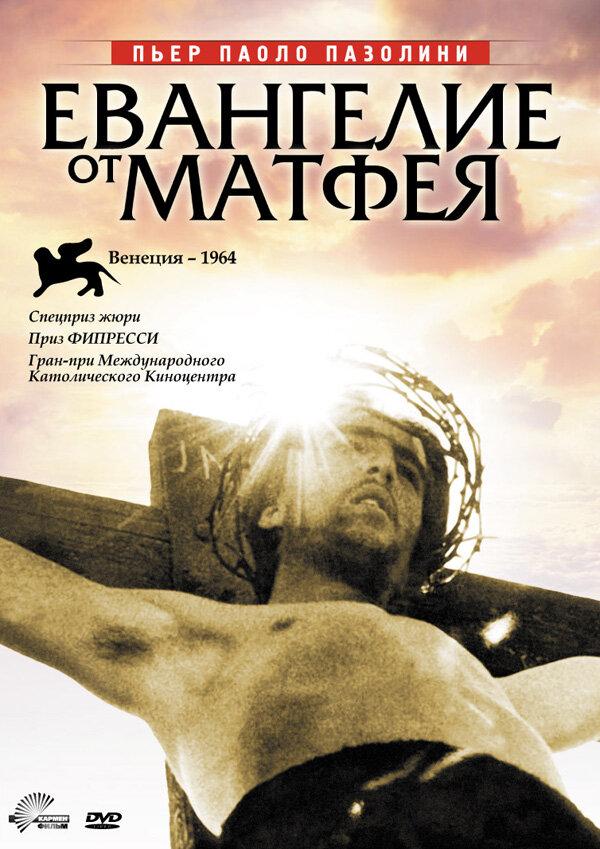 Евангелие от Матфея (1964) смотреть онлайн