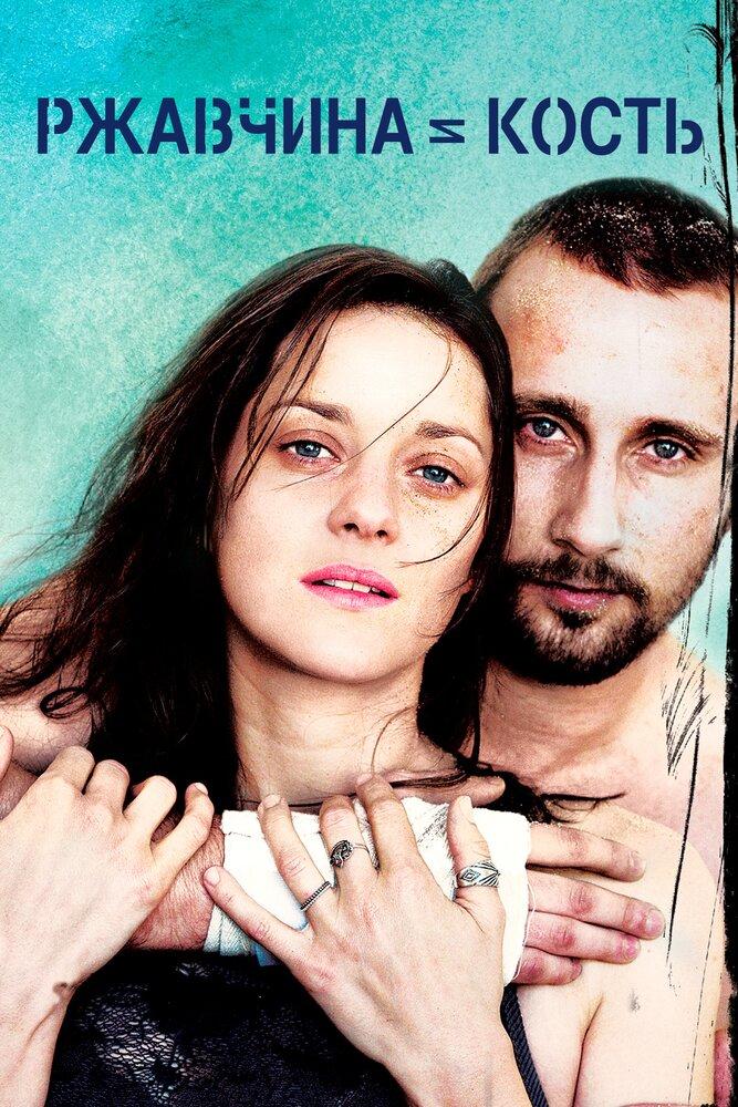Ржавчина и кость (2012) - смотреть онлайн