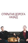 Открытая дорога назад (2009)