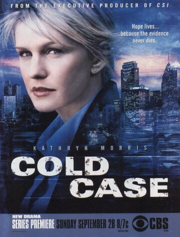 �������� ��� (Cold Case)