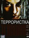 Террористка (1998)
