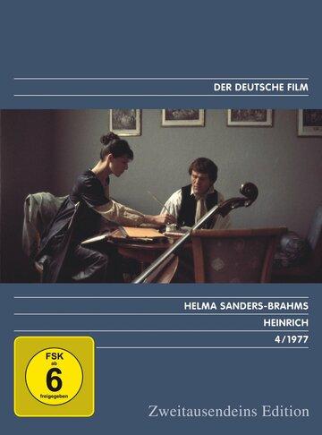 Генрих (1977)