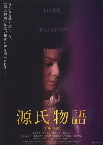 Повесть о Гэндзи (2011)