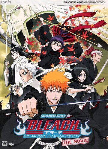 ���� (Bleach: Memories of Nobody)