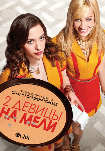 Две девицы на мели (2 Broke Girls)