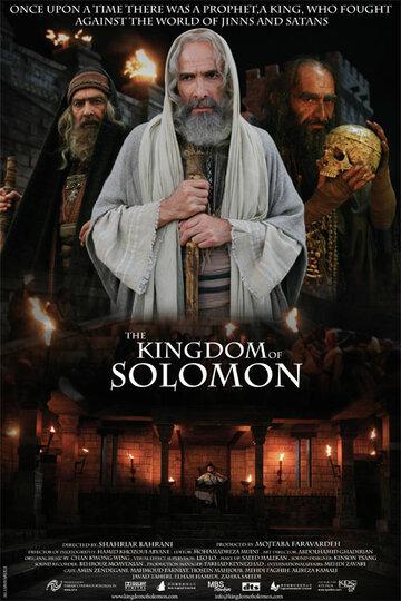 Царство Соломона