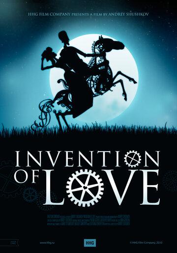 Фильм Изобретение любви