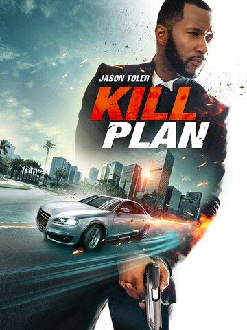 План убийства 2021 | МоеКино