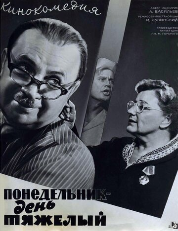 Понедельник – день тяжелый (1963) полный фильм онлайн
