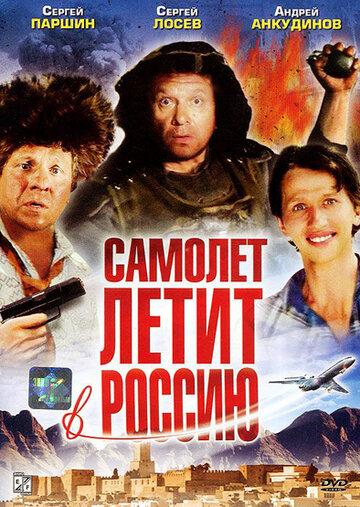Самолет летит в Россию (1994) — отзывы и рейтинг фильма
