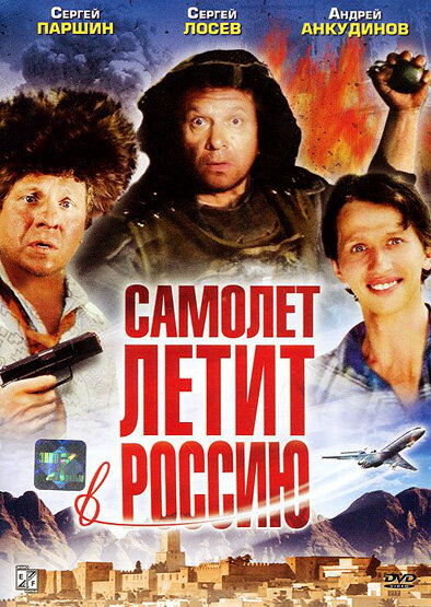Самолет летит в Россию (1994)
