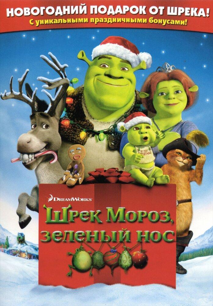 Шрек мороз, зеленый нос - смотреть онлайн