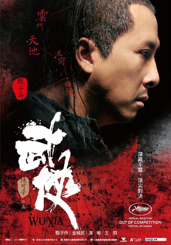 Меченосцы / Wu xia (2011)
