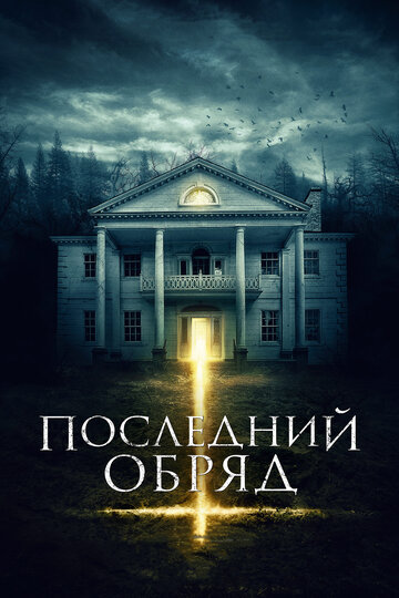 Последний обряд / Дом страха / Demonic