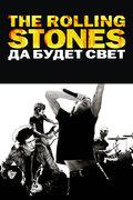 The Rolling Stones: Да будет свет (Shine a Light)