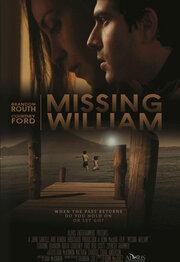 Пропавший Уильям (2014)